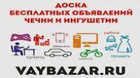 Доска объявлений чечни и ингушетии дать объявление в газету проспект северодонецк