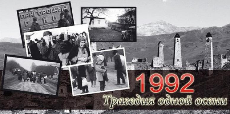 Картинки по запросу с Днем памяти жертв трагических событий осени 1992 года